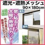 断熱シート 窓用断熱シート ガラスシート 窓ガラスフィルム 遮熱 遮光 90×180cm