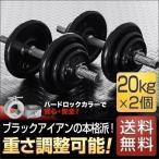 ダンベル 20kg 2個セット アイアンダンベル 2個 セッ