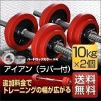 ダンベルセット 10kg 2個セット ラバー付き ウエイト