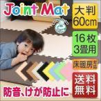 ジョイントマット フロアマット プレイマット 大判60cm 16枚 赤ちゃんマット カラーマット クッション 防音 床暖房対応 EVA 人気 送料無料