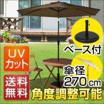パラソル ガーデンパラソル アルミ製 ハンドル式 チルト式 UVカット アウトドア 270cm パラソルベース セット 送料無料