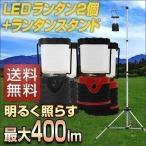 ショッピングLED LEDランタン+ランタンスタンドセット ランタン 懐中電灯 ライト LED ランタンハンガー キャンプ バーベキュー FIELDOOR 送料無料