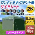タープテント2.5m用サイドシート(横幕) ウォールタイプ テント ワンタッチ タープ FIELDOOR 2枚セット 送料無料