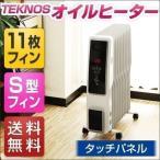 オイルヒーター 省エネ 8 - 10 畳 ホワイト 11枚フィンオイルヒーター 暖房器具 デジタル表示 タッチパネル エコモード 自動温度調節機能 キャスター 送料無料