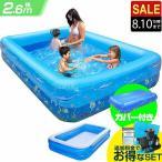 プール 家庭用プール 2.6m 大型 子供用 ファミリープール 水遊び カバー付 人気 おすすめ おしゃれ 水遊び 庭 ベランダ 送料無料