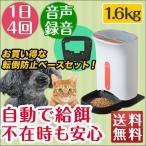 自動給餌器 自動給餌機 タイマー 4食 犬 猫 音声録音 自動餌やり器 オートペットフィーダー PEROLI ペット用品 ペットグッズ 送料無料