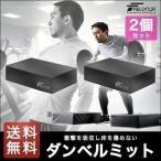 ダンベル マット クッション 2個セット 防音 床の キズ防止 ダンベルミット ダンベルトレーニング バーベルトレーニング 筋トレ トレーニング 送料無料
