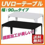 テーブル リビングテーブル ローテーブル センターテーブル 折りたたみ 鏡面仕上 UV仕上 幅90cm 送料無料