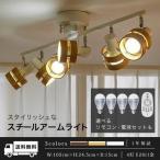 シーリングライト スポットライト 間接照明 天井照明 6灯 ペンダントライト LEDライト対応 照明器具 リモコン 人気 おすすめ おしゃれ ランキング 送料無料