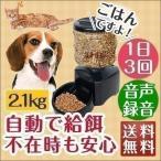 Yahoo!L-DESIGN自動給餌器 自動給餌機 タイマー 犬 猫 音声録音 自動餌やり器 オートペットフィーダー ペット用品 ペットグッズ 最大3食 ドライフード 送料無料