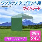 タープテント2.0m用サイドシート(横幕) テント ワンタッチ タープ FIELDOOR 送料無料