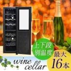 ワインセラー 家庭用 ワインクーラー 家庭用ワインセラー 小型 冷蔵庫 2段式 16本収納 45L スリム