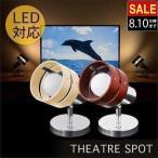 スポットライト スタンドライト LED対応 間接照明 フロアスタンド フロアライト テーブル ライト