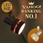 スポットライト ダクトレール 照明 照明器具 フロアスポット ダクトレール用スポットライト LEDライト対応 間接照明 おしゃれ