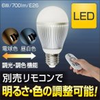 ショッピングled電球 LED電球 照明器具 調光 調色 2.4GHz無線式リモコン対応 6W/700lm/E26 送料無料