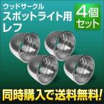 【ライト本体と同時購入で送料無料】ウッドサークルスポットライト用 レフ4個セット 照明器具