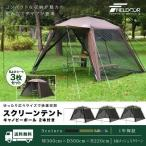スクリーンテント テント タープ スクリーン メッシュ キャノピー FIELDOOR 日よけ 虫除け 3.0m×3.0m 4面 蚊帳テント キャンプ アウトドア 送料無料