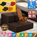 ドッグステップ ペットスロープ ドッグステップ ペット階段 ペット用ステップ 犬用踏み台 Lサイズ 幅50cm 送料無料