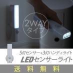 LEDセンサーライト センサーライト 懐中電灯 LED ハンディーライト フットライト 照明器具 間接照明 送料無料
