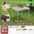 レジャーテーブル アウトドアテーブル アウトドア用 アルミ キャンプ おしゃれ 折りたたみ式 90X60X70cm 収納式 FIELDOOR 送料無料