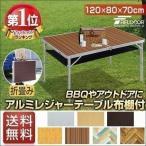 FIELDOOR 収納式 アルミレジャーテーブル  アルミ調 シルバー  パラソル用穴なしタイプ 幅120cm 奥行80cm 高さ70cm テーブルのみ 高さ調節2段階