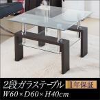 テーブル ガラステーブル センターテーブル コーヒーテーブル 収納 コレクション リビング ローテーブル 幅60cm