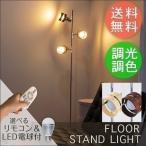 フロアライト スタンドライト おしゃれ 照明 3灯 LED対応 フロアランプ 間接照明 室内ライト ルームランプ ライト 送料無料