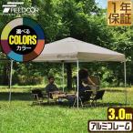 テント タープテント ワンタッチテント タープ スクエア 簡易テント 日よけ 3×3m キャンプ アウトドア用 アルミフレーム 軽量 FIELDOOR 送料無料