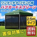 ショッピングタープ タープテント用メッシュシート 蚊帳 虫除け 2.5x2.5m 2015年verタープテント用 サイドシート+エントランスシート 送料無料