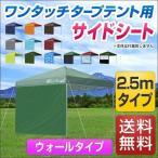 タープテント2.5m用サイドシート(横幕) テント ワンタッチ タープ FIELDOOR 送料無料
