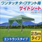 タープテント2.5m用サイドシート(横幕) エントランスタイプ ジップタイプ テント ワンタッチ タープ FIELDOOR 送料無料