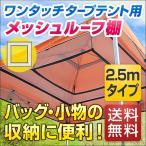 テント タープ ワンタッチテント ワンタッチタープテント2.5m用 メッシュルーフ棚 荷物置き 送料無料
