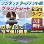 テント タープ ワンタッチタープテント2.5x2.5m用グランドシート 送料無料