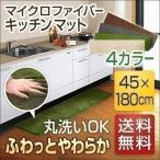 ショッピングキッチンマット キッチンマット キッチンラグ 玄関マット 洗える シャギーキッチンマット ロングサイズ シンプル マイクロファイバー 北欧 室内 おしゃれ 45x180cm 送料無料