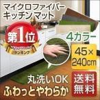 キッチンマット キッチンラグ 玄関マット シャギーキッチンマット 洗える ロングサイズ シンプル マイクロファイバー 北欧 室内 おしゃれ 45cm×240cm 送料無料