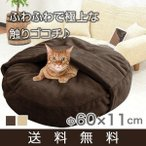 ペット用クッション 犬用 猫用クッション ペット用ベッド ペット用寝袋 ソファ 送料無料