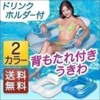 浮き輪 浮き具 フロート フローター 浮輪 うきわ 電動ポンプ 空気入れ プール 海水浴 ビーチラウンジ 海 フローティング ラウンジ フロートボート 送料無料