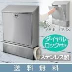 メールボックス 郵便受け 郵便ポスト ダイヤル ダイヤルロック おしゃれ 家庭用 送料無料