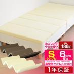 高反発マットレス シングル マットレス高反発 高反発マット高反発6cm 6つ折り 体圧分散 布団 寝具 送料無料