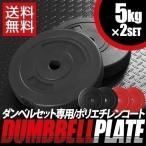 ダンベルセット用 5kg プレート 2個セット ウエイト