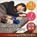 毛布 ブランケット セミダブル 暖かい ヒートウォーム マイクロファイバー 2枚合わせ毛布 発熱毛布 洗濯可 送料無料