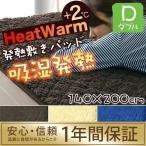 敷きパッド 敷パット あったか 発熱 ダブル 敷毛布 ベッドパッド ヒートウォーム 発熱毛布 洗濯可 送料無料