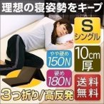 高反発マットレス シングル マットレス高反発 高反発マット高反発10cm 三つ折り 体圧分散 布団 寝具 送料無料