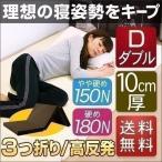 高反発マットレス ダブル マットレス高反発 高反発マット高反発10cm 三つ折り 体圧分散 布団 寝具 送料無料