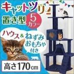 キャットタワー 置き型 据え置き 猫タワー キャットファニチャー 爪とぎ 高さ170cm 安い 大型猫用 レビュー特典 送料無料