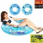 ショッピングうきわ 浮き輪(うきわ 浮輪) フロート ビッグサイズ ジャンボ浮き輪 取っ手付 106cm 海 プール 海水浴 ビーチ レジャー 送料無料