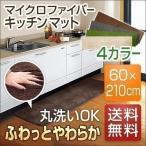 シャギーラグ - キッチンマット キッチンラグ 玄関マット 洗える シャギーキッチンマット ロングサイズ マイクロファイバー 北欧 室内 60cm×210cm レビュー特典 送料無料