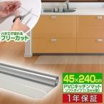 ショッピングキッチンマット キッチンマット クリアマット 透明マット 台所マット クリヤー キッチンフロアマット ロングサイズ 拭ける ビニール 床暖房対応 シンプル PVC 45x240cm 送料無料