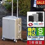 スーツケース 旅行かばん キャリーバッグ キャリーケース トランク ハードケース 小型 Sサイズ 軽量 機内持ち込みサイズ TSAロック おしゃれ 安い 送料無料