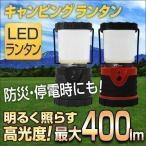 ランタン LED ライト LEDランタン ランプ 電池式 アウトドア キャンプ 防災グッズ 車中泊 送料無料